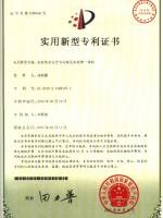 农村饮水安全专用臭氧水处理一体机专利证书