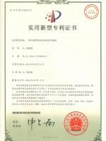 一种介质阻挡放电臭氧发生装置专利证书