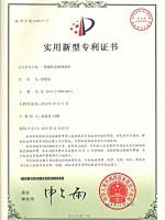一种循环水处理系统专利证书
