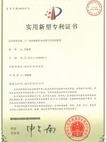 工厂化养殖循环水处理专用臭氧装置-证书