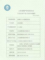 山东省国产涉及饮用水卫生安全产品卫生许可证-臭氧发生器