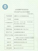 山东省国产涉及应用水卫生安全产品卫生许可证-反渗透净水设备