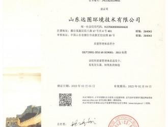 质量管理体系认证证书中英文
