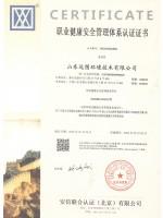 环境认证证书中英文